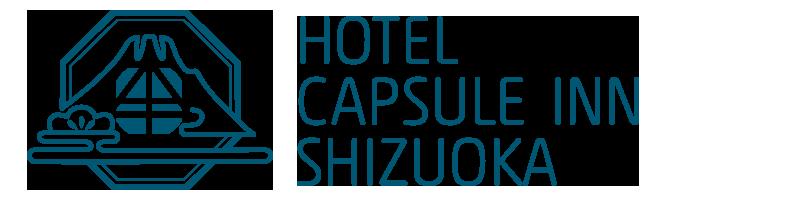 ホテルカプセルイン静岡